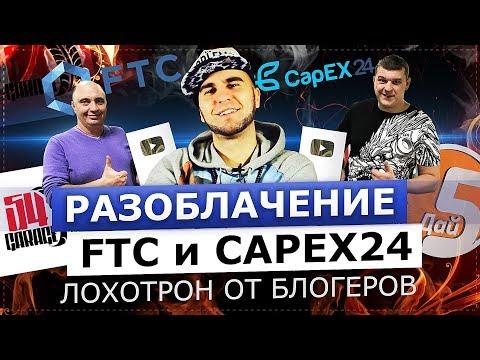 РАЗОБЛАЧЕНИЕ ПИРАМИД FTC и CAPEX24. БЛОГЕРЫ СНОВА В ДЕЛЕ!
