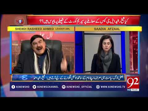 Sheikh Rasheed Views On Political Horse-trading In Senate Election !!!