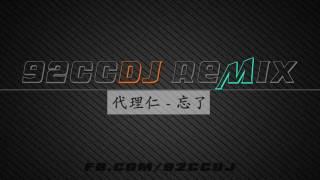 代理仁 - 忘了 (DJ达少 Mix)