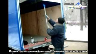 Ворота и рольставни на грузовики и пикапы.(, 2011-12-29T18:32:32.000Z)