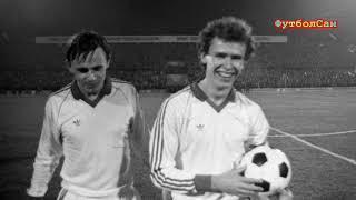 Как клубы СССР Европу на уши ставили Осень 1984