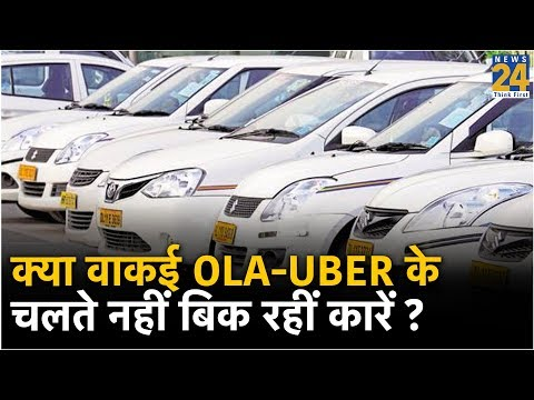 क्या वाकई OLA-UBER के चलते नहीं बिक रहीं कारें?