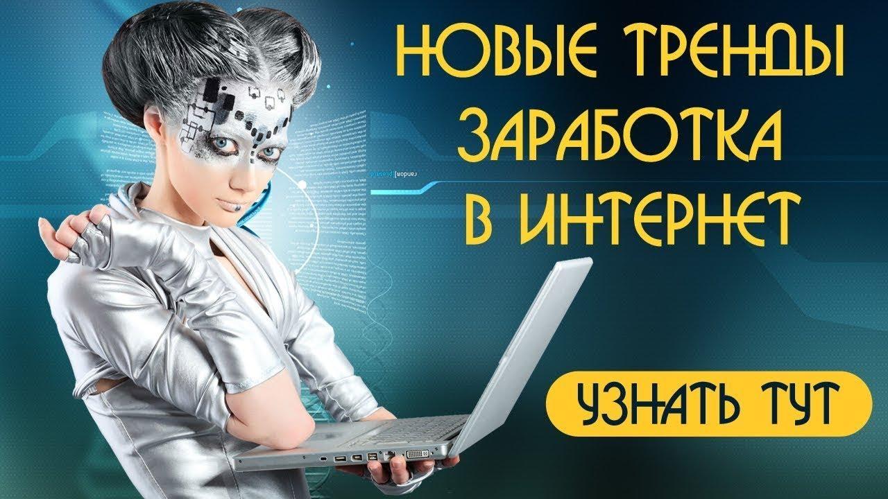 Все способы автоматического заработка|Заработок в Интернете. Виталий Тимофеев. Проект Готовых Решени