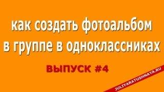 С ДНЕМ РОЖДЕНИЯ ГРУППА В ОДНОКЛАССНИКАХ!