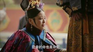 貴妃養狗壯膽,不料驚著了皇后的女兒,皇上震怒更加厭惡貴妃!