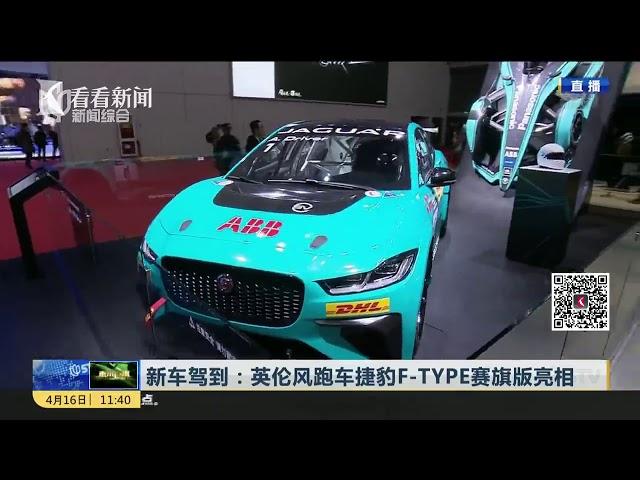 视频|2019上海车展  捷豹F TYPE赛旗版亮相