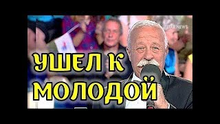 Как Леонид Якубович разрушил БРАК и нашёл молодую ЖЕНУ!