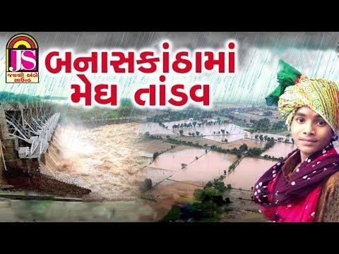 Banas Katha Ma Megh Tadav || sukhdev zala , Mangal Singh zala || New Song 2017 || FULL HD VEDIO