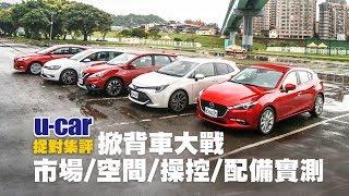 【2018】5款中型掀背車實戰 - 實測自動煞車/空間量測/動力操控/市場分析(請開中文字幕) | U-CAR 捉對集評 (Focus、Mazda3、Tiida、Auris、Golf)