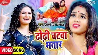 ढोढ़ी चटवा भतार | Antra Singh Priyanka का पलंग तोड़ #Video_Song | Dhodhi Chatwa Bhatar | Bhojpuri Song