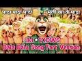 Shaitan Ka Sala | Bala Song | Fart Version | Housefull 4 | Talking Tom Masti