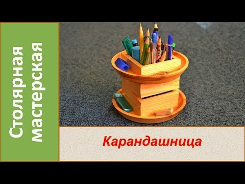 Карандашница из дерева своими руками.  Деревянная карандашница / Wooden pencil holder смотреть онлайн