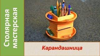 Карандашница из дерева своими руками.  Деревянная карандашница / Wooden pencil holder