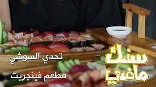 تحدي السوشي - مطعم فينجريت
