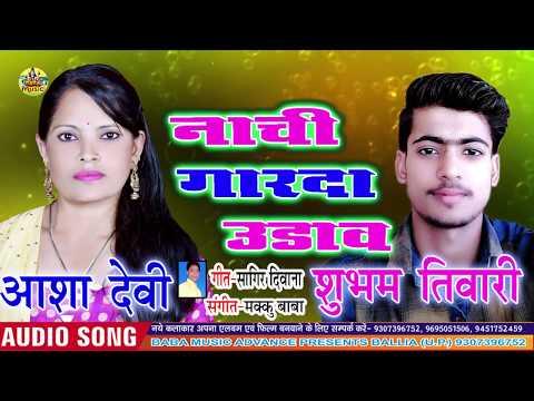 Aasa Devi Vs Shubham Tiwari