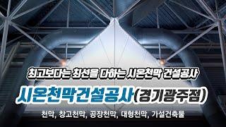 경기도광주천막공사업체 시온천막건설공사(경기광주점)