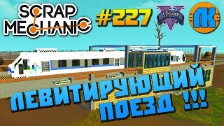 Scrap Mechanic  #227  ЛЕВИТИРУЮЩИЙ ПОЕЗД !!!(Мой youtube канал: https://goo.gl/3zrn8q ▻ ПЛЕЙЛИСТ Scrap Mechanic: https://goo.gl/QeOt71 -------------------------------------------------------------------------------------., 2016-05-10T13:03:03.000Z)