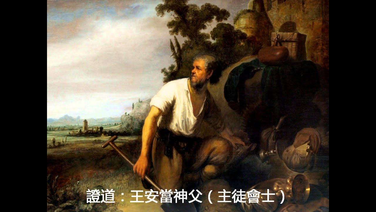 瑪竇福音13:44 - 46 天國的比喻 - YouTube