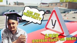 ДЖОВ СДАЕТ НА ПРАВА ● ДЖОВ ИГРАЕТ В CITY CAR DRIVING
