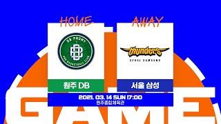 원주 DB : 서울 삼성 (3.14)ㅣ2020-2021…