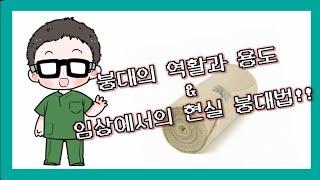 #붕대 역활과 용도 a…