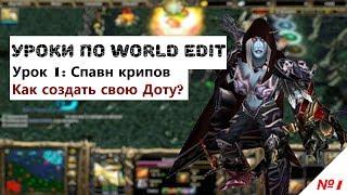 КАК СОЗДАТЬ СВОЮ ДОТУ в World Edit? [WARCRAFT 3 Урок №1: Спавн крипов]