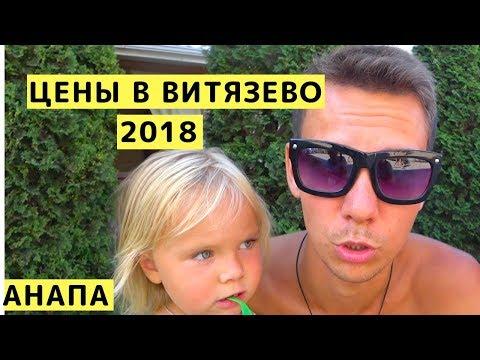 Цены в Витязево (Анапа) 2018. Обзор Цен в Витязево почти на ВСЕ