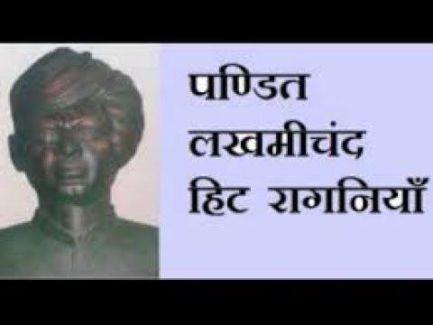 इतनी सुण के  राजा नल नह  Pandit Lakhmi Chand ki hit ragni l BEST RAGNI COLLECTION