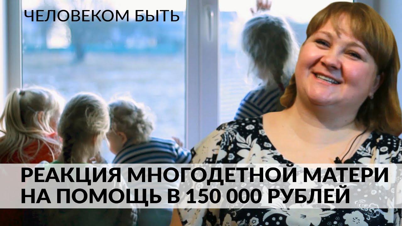 Мы сделаем ремонт на 150.000 для многодетной матери-одиночки!
