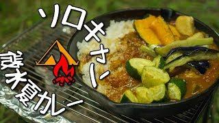 ソロキャン ~微水夏野菜特盛カレー!~ 2018お盆ソロキャン の2 ぼっちかふぇ