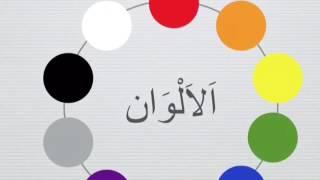 Warna Bahasa Arab