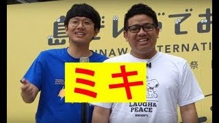 ミキ 第11回沖縄国際映画祭(島ぜんぶでお~きな祭) thumbnail