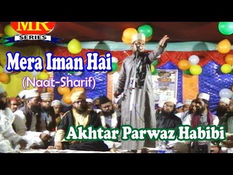 2017 की बेहतरीन नात- मेरा ईमान है ☪☪ Akhtar Parwaz Habibi ☪☪ Latest Urdu Naat Sharif HD New Video