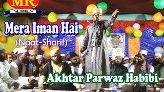 2017 की बेहतरीन नात मेरा ईमान है ☪☪ akhtar parwaz habibi ☪☪ latest urdu naat sharif hd new video