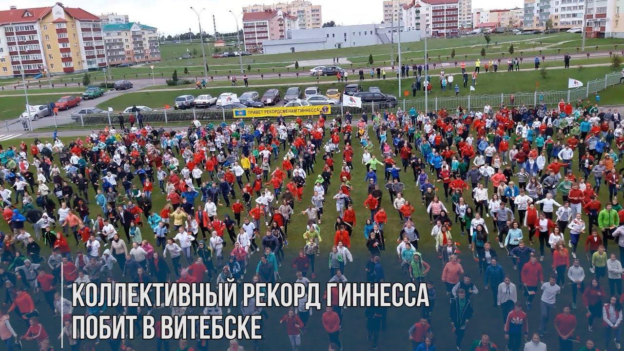 В Витебске побит коллективный рекорд Гиннесса