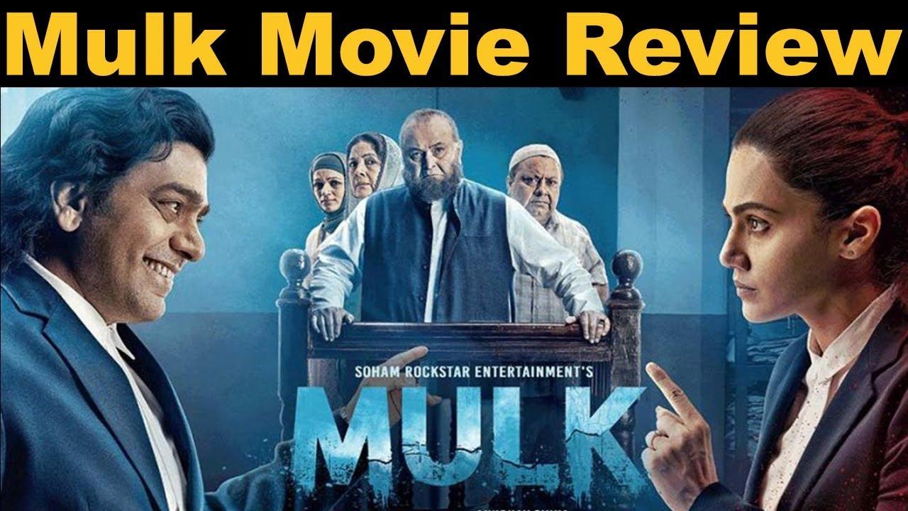 Mulk film Review | Rishi Kapoor | Taapsee Pannu | Anubhav Sinha l The Lallantop