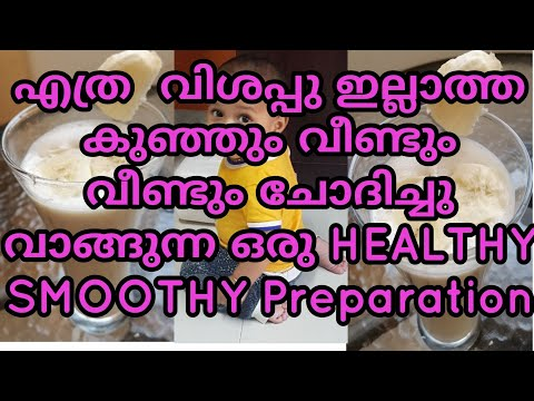 A HEALTHY And TASTY Smoothy Recipe For Babies/malayalam