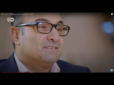 أدولف: -أنا ابن آل سعود وأتحدى من ينكر ذلك- | ضيف وحكاية
