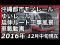 【車載動画】沖縄都市モノレールゆいレール延伸ルート工事風景 2016年12月中旬現在
