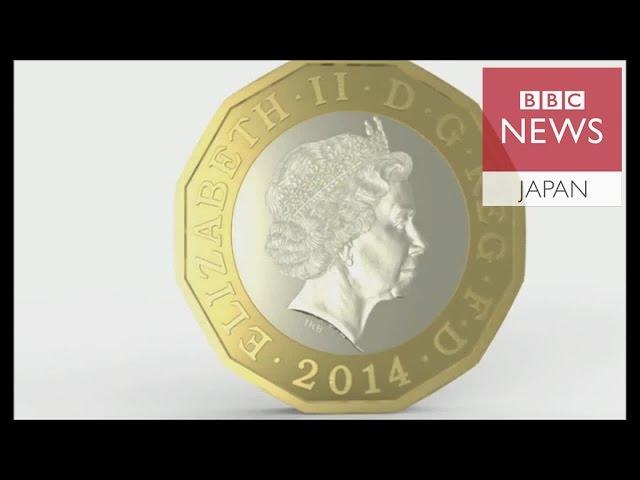 丸い1ポンド硬貨はこれで最後 次は12角形に