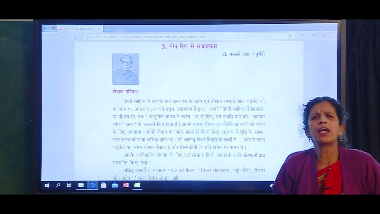 03- Ganga Maiye se sakshatakar