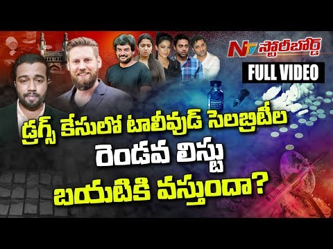 Will Excise Department Serve 2nd Round Notices to Tollywood Celebrities?    Story Board Full    NTV