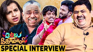ROFL 🤣 Cooku With Comali Team Special Interview! Best Entertainment Ever 🤩 | Throwback | CWC
