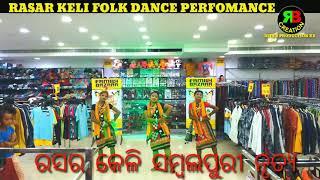 RASAR KELI SAMBALPURI FOLK DANCE PERFORMANCE || SAMBALPURI DANCE