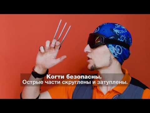 Когти Росомахи своими руками - Логан. МК для детей