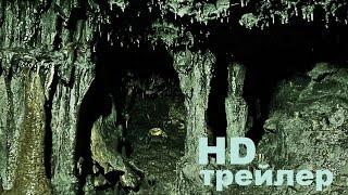 Пещера (2015) Трейлер на русском