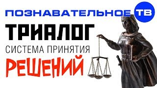 Триалог - система принятия решений (Познавательное ТВ, Геннадий Чеурин)