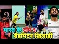 Top 5 Indian Badminton Players Of 2017 Sports Tak mp3