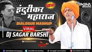 Indurikar Maharaj Dialogue Mashup Dj Sagar Barshi (MarathiBeatz)