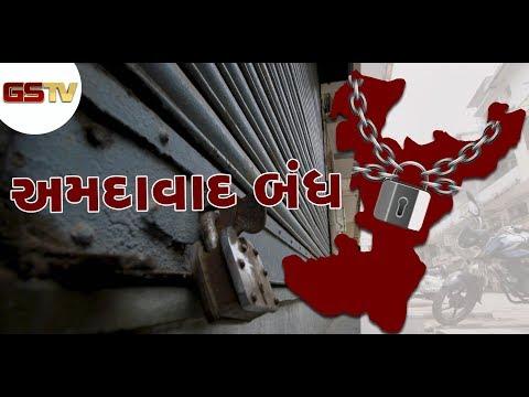 Ahmedabad protest  : આતંકી હુમલાના વિરોધમાં આજે વિવિધ બજારો બંધ